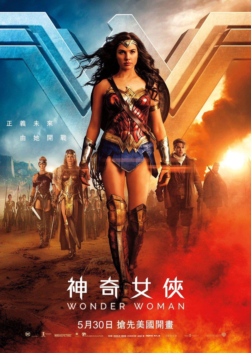 wonder-woman-hong-kong-poster-997045